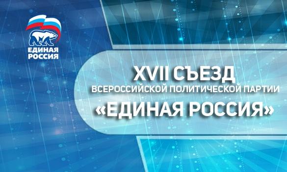 Предвыборная Программа «Единой России» выполняется